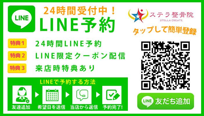 ステラ整骨院LINE@